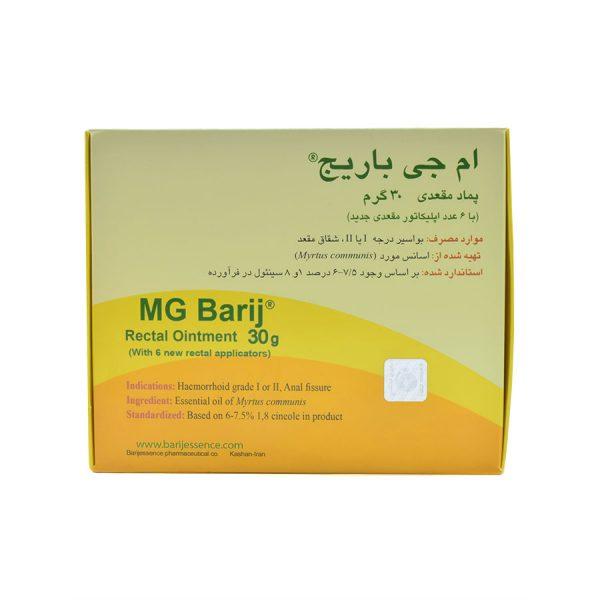 پماد مقعدی ام جی باریج اسانس ۳۰ گرم   Barij Essence MG Rectal Ointment 30 gr