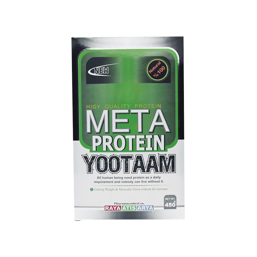 پودر متا پروتئین یوتام رایا آتیس آریا 4۵۰ گرم