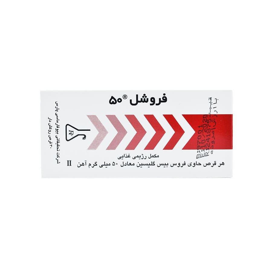 قرص روکش دار فروشل 50 بیوفارماسی پارس 30 عددی