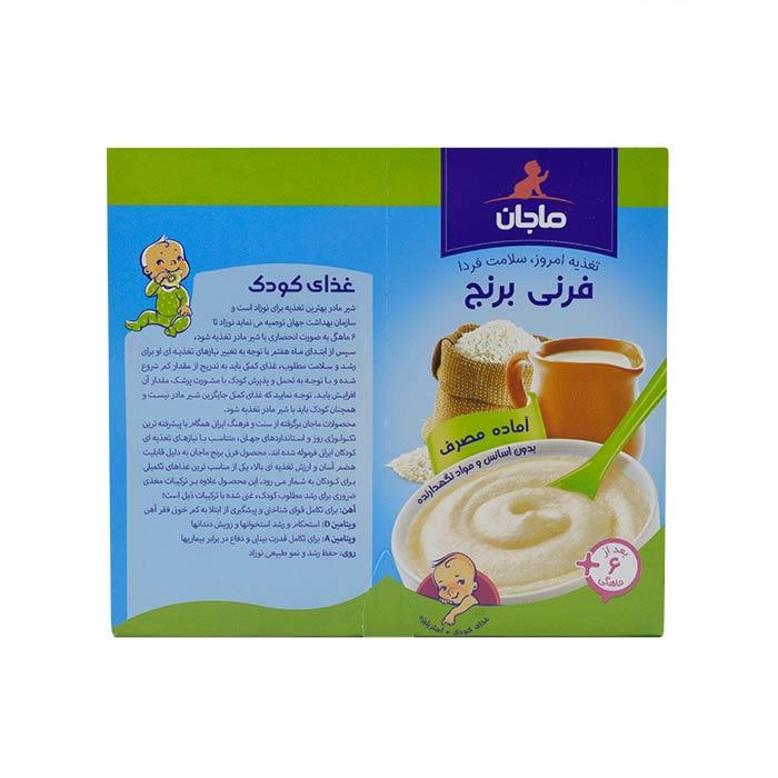 غذای کمکی کودک فرنی برنج ماجان 135 گرم