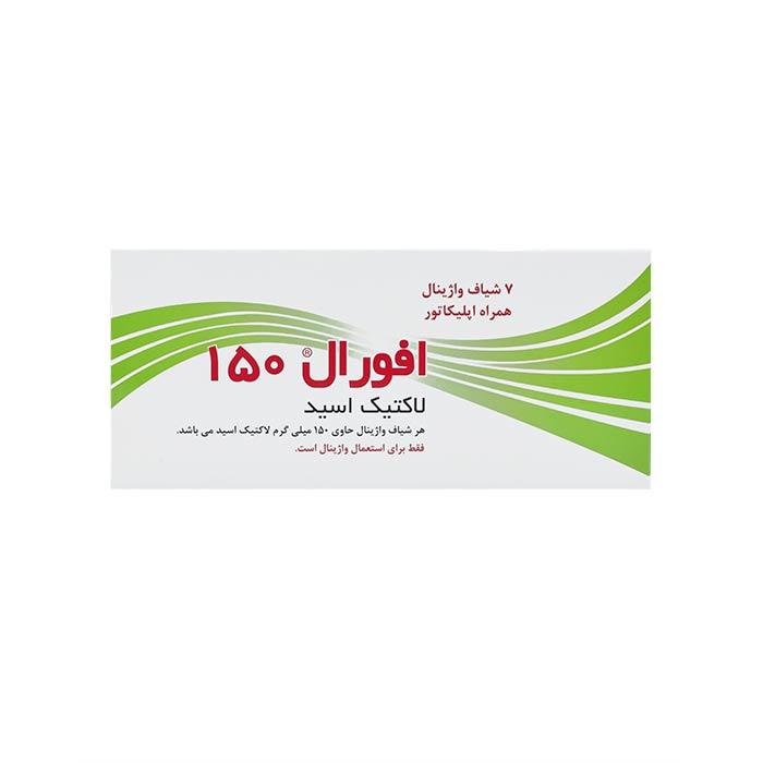 شیاف واژینال لاکتیک اسید افورال 150 ایران آوندفر 7 عددی