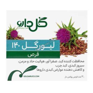 قرص گیاهی لیورگل 140 گل دارو 30 عددی